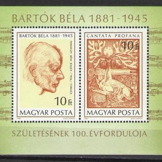 Венгрия 1981 ** История Личности Композитор Барток бл MNH
