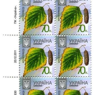 Стандарт 0,70 грн. 20.12.2011 Зам.1-3630 ЛВ