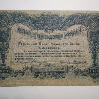 Житомир.250 рублей .