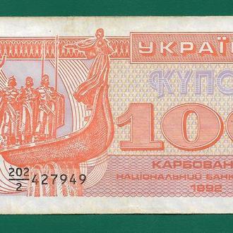 100 карбованцев купон 1992 серия 2, ...949