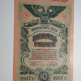 Одесса. 1917 год. 10 рублей.