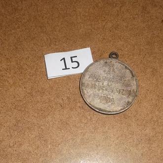 Медаль за довголетний добросовестний труд  ( №15)
