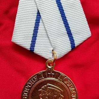 """Медаль """"За Оборону Севастополя"""".Копия"""