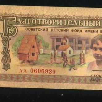 Благотворительный билет Советского детского фонда им.Ленина 1988 год