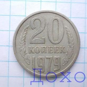 Монета СССР 20 копеек 1979 нечастая №4