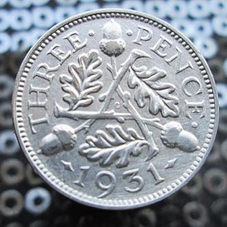 3 пенса 1931г.Англия.Серебро.