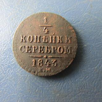 1\4 копейки серебром 1843 год.