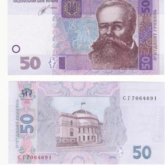50 гривен Кубив 2014 UNC Украина