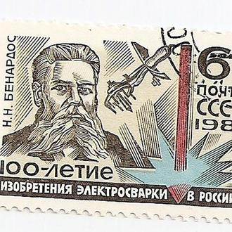 CCCP 1981 гаш (№244a)