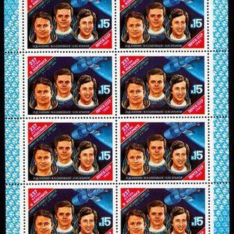 Почтовая марка «237 суток в космосе», 1985