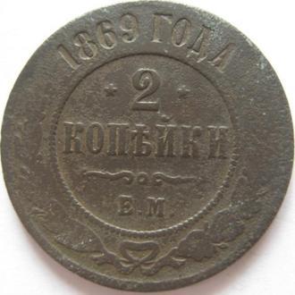 2 копейки 1869г.