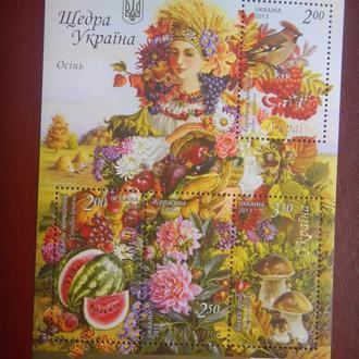 Украина Щедра Україна ( Осінь ) Блок 2013