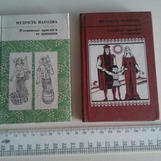 Вьетнамские и Итальянские пословицы, 2 мини-книги