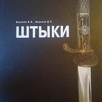 Воронов Д.В. - Штыки - на CD