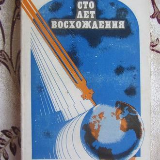 Дорофеева В. Дорофеев В. Сто лет восхождения. историческое повествование