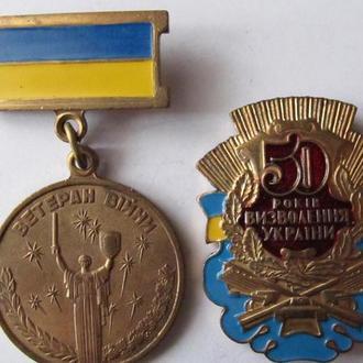 50 років визволення України