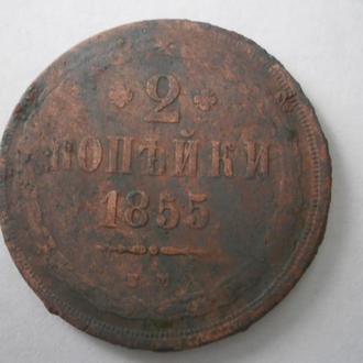 2 копейки 1855 г