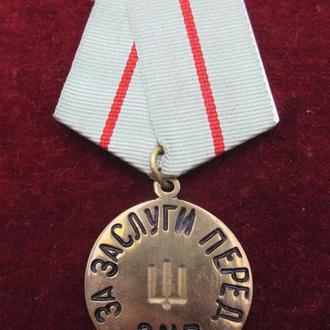 Медаль За Заслуги перед ЗНП