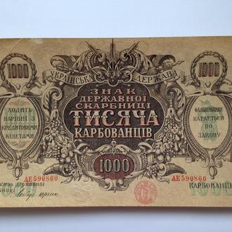 1000 карбованцев 1918 г. УНР.