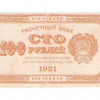 РСФСР 100 рублей 1921 сохран!