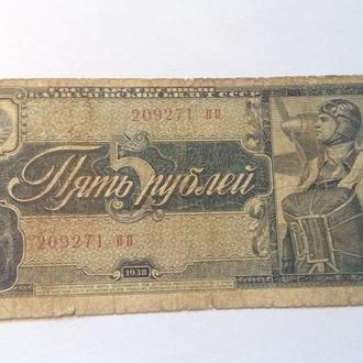 СССР 5 рублей 1938 год. Еще 100 лотов!