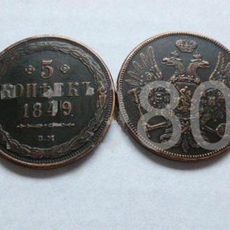5 копеек 1849 год ВМ.  редкая .