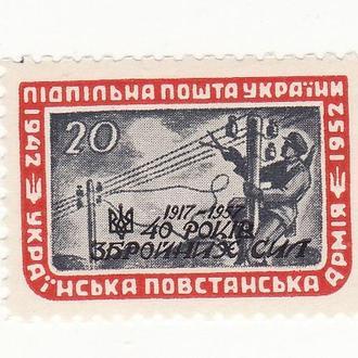 20 шагів 40 років Збройних сил 1917 1957 ППУ УПА 1942 1952 наддрук