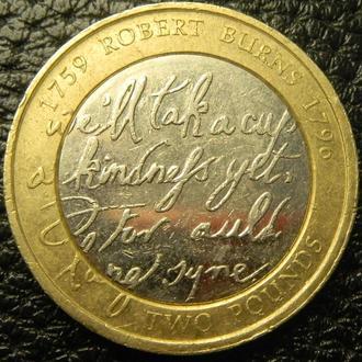 2 фунта 2009 Британія Роберт Бернс