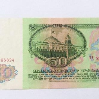 СССР 50 рублей 1961 год. Еще 100 лотов!