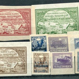 Поштово-благодійний випуск голодуючим Поволжжя. 1921-22 рр.
