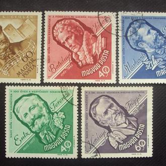 Венгрия 1963г.гаш.