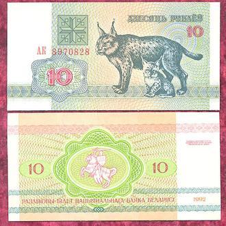 Боны СНГ Белоруссия 10 рублей 1992 г.