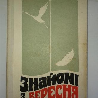 книга Олександр Гижа - Знайомі з вересня 1977
