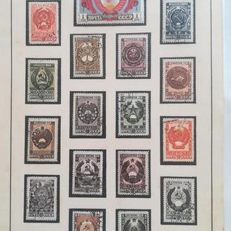 СССР 1947 г Государственные гербы