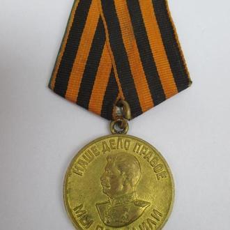 Медаль Наше дело правое мы победили За победу над Германией №11