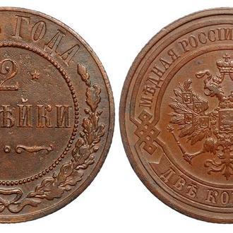 2 копейки 1915 года №4188