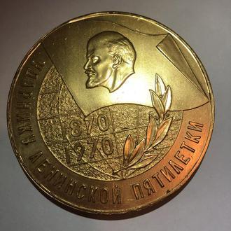 Медаль настольная Ударник Ленин пятилетка 1970  Киевский машиностроительный завод им. Артема