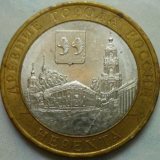 Россия 10 рублей 2014 Нерехта