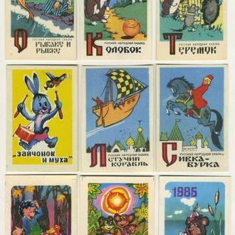 Карманные календарики Детские Мультфильмы 9 шт. (№1)