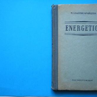 Бахчисарайцева. Energetics. Учебное пособие 1958г.