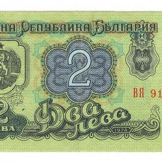 Болгария 2 лева 1974