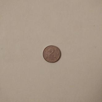 Монета 2 копейки 1993