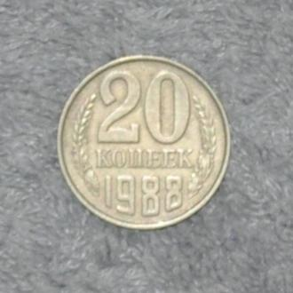Монета СССР 20 копеек 1988 год.