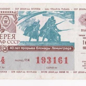 ЛОТЕРЕЯ ДОСААФ СССР = 1984 г. = 1 выпуск =