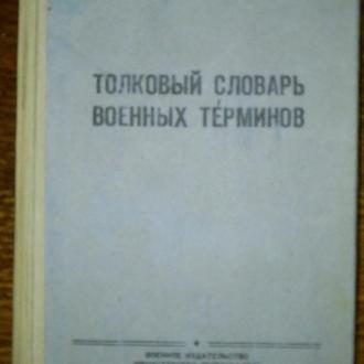 П. И. Скуйбеда Толковый словарь военных терминов.