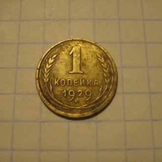 1 коп копейка 1929 дореформа
