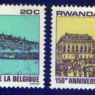Руанда (1980) 150 лет Бельгийской независимости