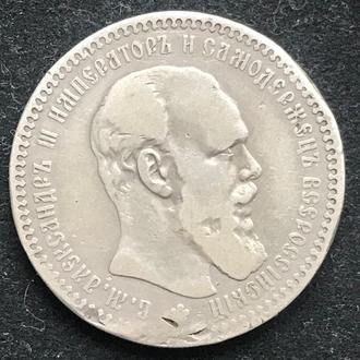 Россия 1 рубль 1892 Александр ІІІ