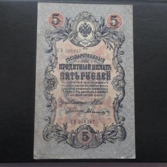 5рублей 1909г.Шипов Белинский.