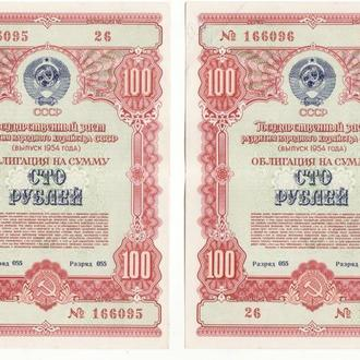 100 рублей облигация 1954 СССР заем развития народного хозяйства,4шт № подряд